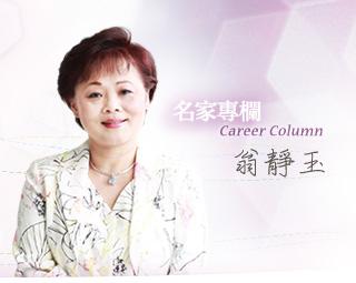 名家專欄  翁靜玉